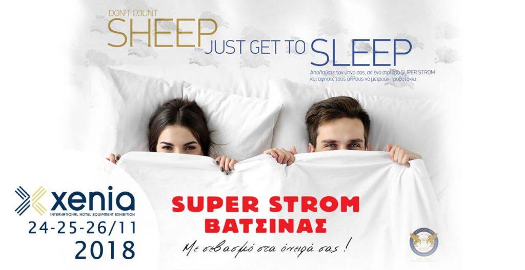 Xenia 2018 - Στρώματα Super Strom
